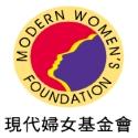 現代婦女基金會